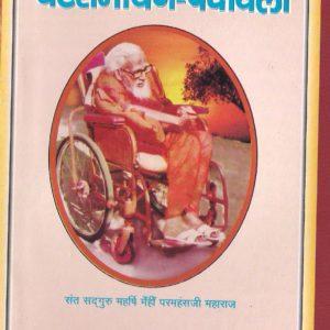 BHAVARTH SAHIT GHATRAMAYAN PADAVALI