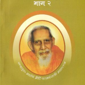 SATSANG SUDHA BHAG 2
