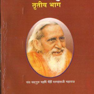 SATSANG SUDHA BHAG 3