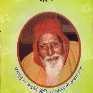SATSANG SUDHA BHAG 1